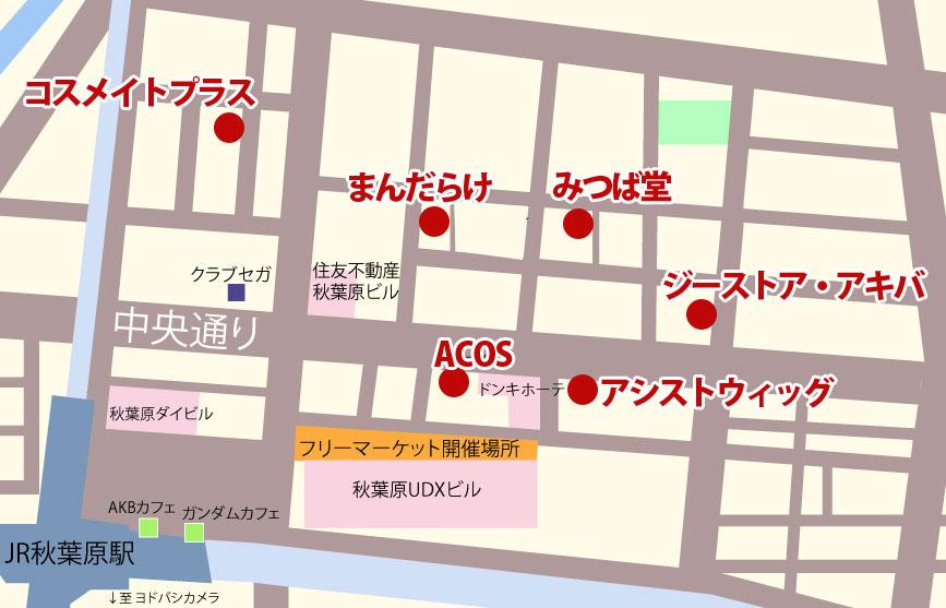 秋葉原コスプレ店マップ